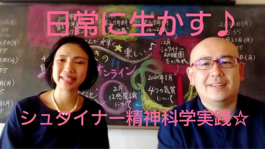 ☆ミカエルカレッジ☆オンライン☆日常に生かす♪シュタイナー精神科学実践!
