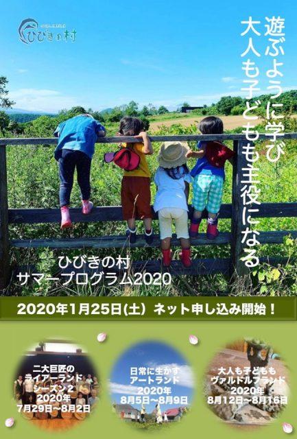 ひびきの村サマープログラム2020最新情報