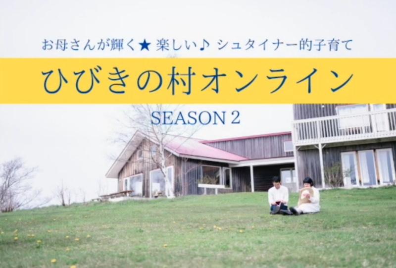 SEASON2!お母さんが輝く☆楽しい♪〜シュタイナー的子育て〜ひびきの村オンライン